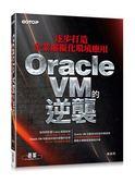 Oracle VM的逆襲:逐步打造企業虛擬化環境應用