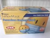 兒童醫療口罩50片/盒 Medicom麥迪康 適用7歲以上【艾保康】