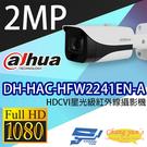 高雄/台南/屏東監視器 DH-HAC-HFW2241EN-A HDCVI星光級紅外線攝影機 大華dahua