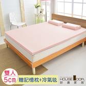 House Door 抗菌防螨布套 5cm記憶床墊超值組-雙人5尺(甜美粉)