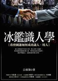 書冰鑑識人學(改版):看曾國藩如何成功識人、用人