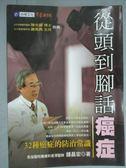 【書寶二手書T8/醫療_KJW】從頭到腳話癌症-32種癌症的防治常識_鍾昌宏