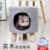 一件82折-創意貓窩房子半封閉成幼貓咪窩泰迪小狗窩凳子窩寵物用品人寵通用WY