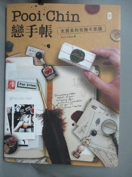 【書寶二手書T1/嗜好_OTF】Pooi Chin戀手帳:文房具的究極不思議_Pooi Chin