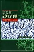 二手書《基督教宗教教育手册 = A handbook on Christian religious education》 R2Y ISBN:9623801742