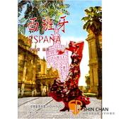 西班牙-小提琴二重奏曲集【收錄經典探戈Tango與西班牙舞曲】