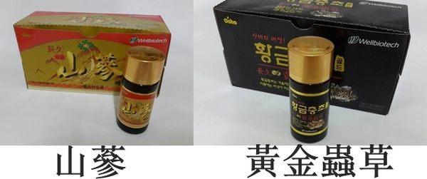 【麻吉熊】韓國Osho長久--山蔘元氣蔘液/元氣紅蔘液/黃金蟲草飲品 75ml