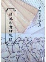 二手書博民逛書店 《清德宗實錄選輯》 R2Y ISBN:9570092637│台灣銀行經濟研究室