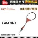 【聖佳】Cam-In CAM3073 真皮手腕帶系列 牛皮 手腕繩 手腕帶 紅棕色
