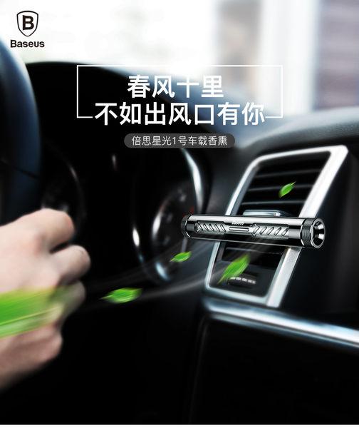 倍思車用冷氣出風口香水 車用香薰 車用香氛 車用香水 汽車香水 空氣淨化器 芳香器