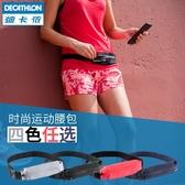 腰包迪卡儂運動腰包男跑步手機腰帶女健身多功能戶外裝備隱形貼身RUNS 春季新品
