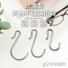 【珍昕】台灣製 天鵝不鏽鋼掛勾 三款尺寸 (長約4-7.5cmx寬約2-4cm)/S型掛勾/鐵鉤/收納