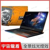 微星 msi GE66 Dragonshield 10SF 宇宙龍盾限定版 電競筆電【15.6 FHD/i7-10875H/升級32G/RTX 2070/1T SSD/Buy3c奇展】