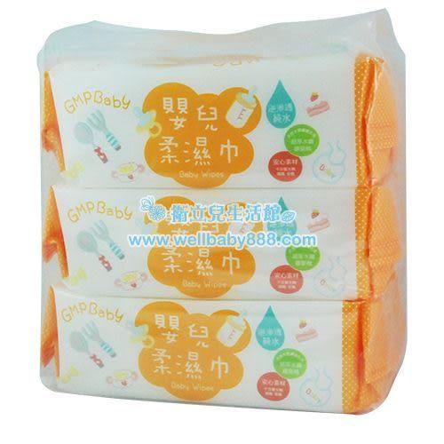 GMP 嬰兒柔濕巾(3入超值包)[衛立兒生活館]