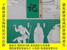 二手書博民逛書店西遊記罕見(下)Y14024 吳承恩 北京十月文藝出版社 出版1