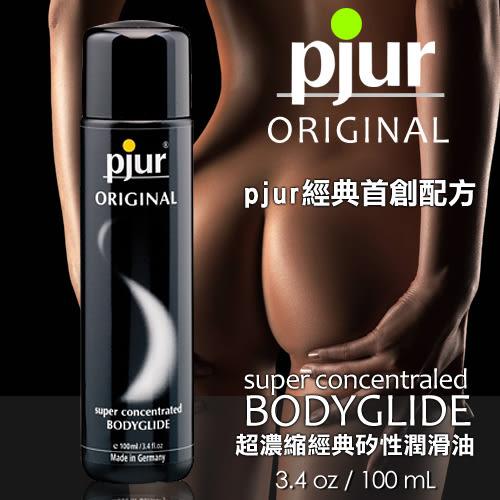 性愛助性商品 德國Pjur-AV專用超濃縮經典矽性瓶裝潤滑劑 100ml-邱比特情趣用品