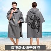 浴袍   潛水速干換衣浴袍男灘度假防風吸水斗篷游泳浴巾袍