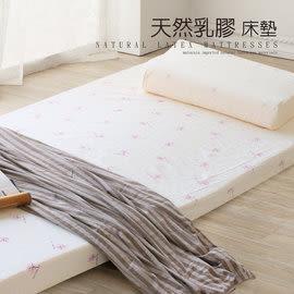 R.Q.POLO『精品專櫃-100%純天然乳膠床墊』3x6.2尺-厚5cm-單人/獨立筒床墊/彈簧床墊