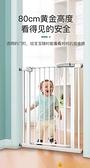 兒童樓梯護欄安全門寶寶樓梯口防摔護欄桿寵物狗狗圍欄柵欄隔離門【小橘子】