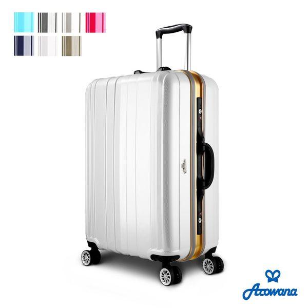 【Arowana】勁彩塑鋼25吋PC鏡面鋁框旅行箱/行李箱【H00127】