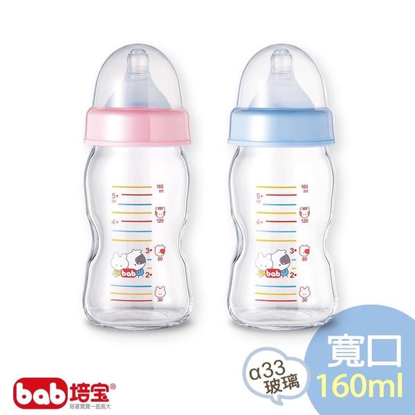 【培寶】α33玻璃奶瓶(寬口徑160ml)-2入組【六甲媽咪】