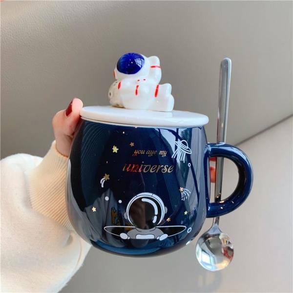 馬克杯 卡通太空宇航員水杯子男女學生馬克杯簡約創意辦公室陶瓷杯帶蓋勺 歐歐