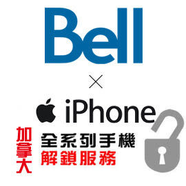 【T Phone全球專業解鎖】Apple Canada-Bell iphone 手機永久解鎖 (含IPHONE7)