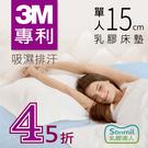 sonmil乳膠床墊 15cm單人床墊3尺 3M吸濕排汗 取代記憶床墊學生宿舍床墊