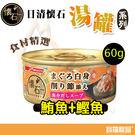 日清懷石海鮮湯罐(鮪魚+鰹魚)60g【寶羅寵品】