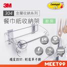 3M 304不鏽鋼 無痕 金屬 防水 餐巾紙收納架
