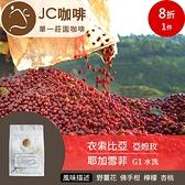 衣索比亞 耶加雪菲 亞妲玫 G1 水洗 - 咖啡豆 半磅【JC咖啡】送-莊園濾掛1入 - 莊園咖啡 新鮮烘焙