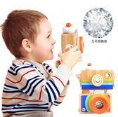 萬花筒兒童玩具相機式多棱鏡神奇百變蜂眼效果寶寶益智男女孩【新年交換禮物降價】