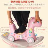 兒童搖椅 搖馬玩具寶寶搖搖馬塑料大號加厚1-5歲帶音樂馬車 1995生活雜貨igo