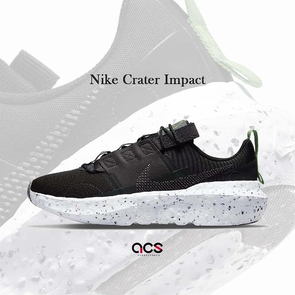 Nike 休閒鞋 Crater Impact 黑 白 回收再生材質 運動鞋 男鞋 【ACS】 DB2477-001