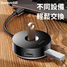 倍思 小圓盒 HUB智能轉換器 一拖四 USB轉接頭 type-c轉接頭 高速 分線器 擴展塢