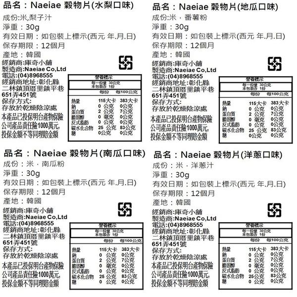 韓國 Naeiae 蔬果米餅/穀物片30g【庫奇小舖】