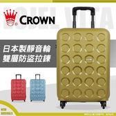 《熊熊先生》CROWN大 容量PP10行李箱皇冠VITA系列旅行箱 內嵌式TSA鎖32吋詢問有優惠 防盜拉鍊