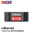 【映象攝影】ULANZI 2108 Claw 銳爪快拆板接座 公司貨 快拆座 快速安裝系統 不含快拆板