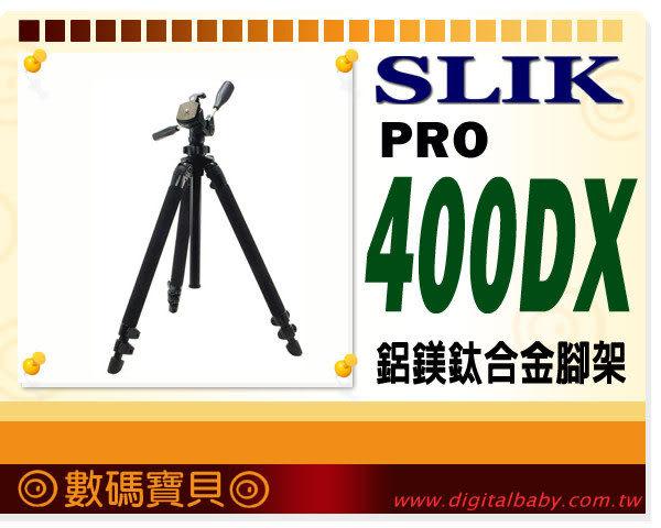 ★6期0利率★ SLIK PRO 400DX 鋁鎂鈦合金腳架 (400,附腳架背袋,含稅開發票)