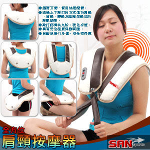 肩頸按摩帶.全方位肩頸樂按摩器按摩披肩.頸肩帶.舒壓肩頸.推薦哪裡買【SAN SPORTS】專賣店