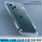 【妃航】邊框膜/水凝膜 iPhone 1...