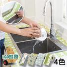 ❖限今日-超取299免運❖自黏水槽防水貼 廚房水槽吸濕防水貼 浴室洗臉台吸水貼 靜電吸水【F0393】