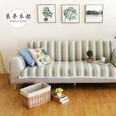 沙發罩沙發套組合沙發簡約現代布藝沙發墊全蓋坐墊歐式全包四季 雙12快速出貨八折