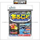 【愛車族購物網】日本進口 Prostaff  JABB纖維洗車擦拭布-3入