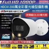 【CHICHIAU】Dahua大華 四合一CVI 星光級1080P 200萬夜間全彩監視器攝影機 (HAC-HFW1239TN-LED)