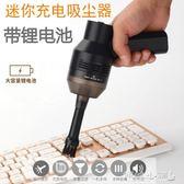 桌面吸塵器 無線充電吸塵器usb迷你鋰電池便攜小微型鍵盤桌面煙灰清潔器 倾城小铺