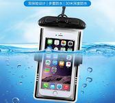 手機防水袋 遊泳通用女男掛脖潛水套觸屏手密封保護