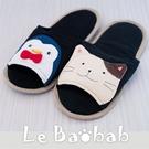 室內拖鞋~Le Baobab日系貓咪包 啵啵貓企鵝寶寶室內拖鞋/拼布包包