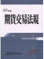 二手書博民逛書店 《期貨交易法規題庫(98年版)》 R2Y ISBN:9866684199│證券發展基金會