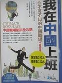 【書寶二手書T6/財經企管_AUF】我在中國上班_張文博